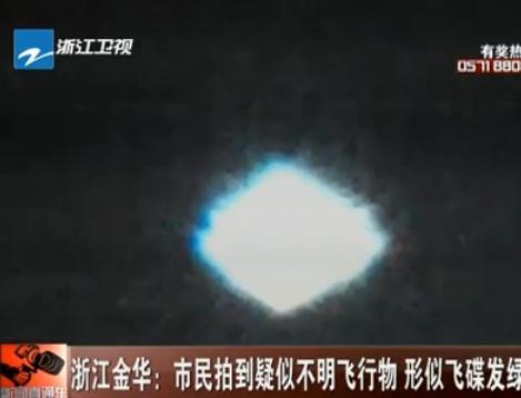 Ufo zhejiang thumb 469x358 546209